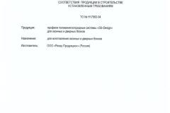 Техническая оценка Баварские окна