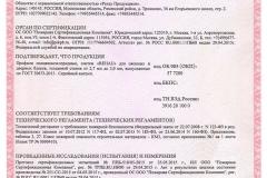 Сертификат Баварские окна Воронеж