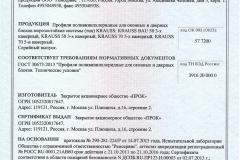 Сертификат Баварские окна